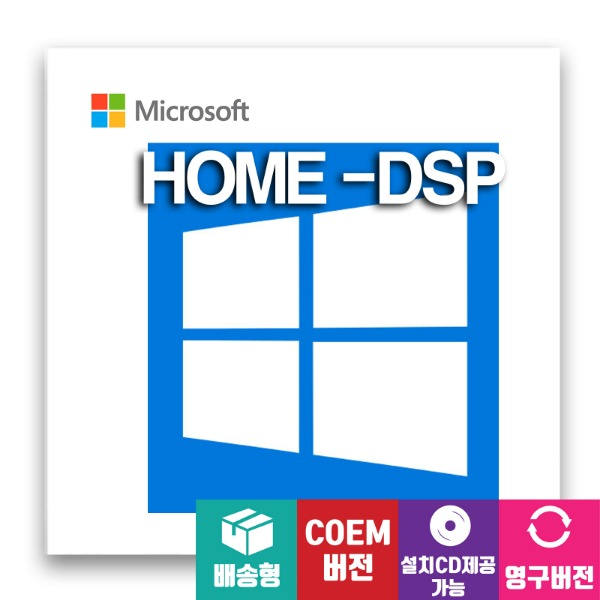 [MS] windows 10 home kor DSP